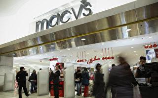 梅西百貨將於2020年關閉紐約2家分店