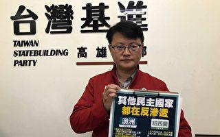 王立强共谍案 台湾基进:应彻查蔡正元是否涉案