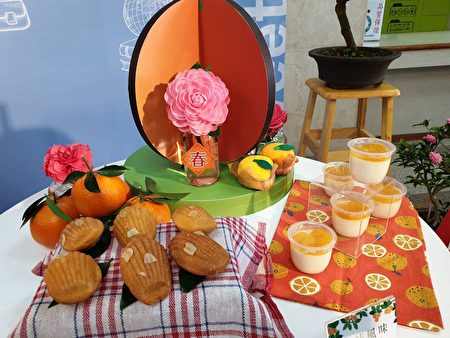 现场展示色香味俱全的橙香柑桔玛德莲、甜桔风味奶酪冻等甜点。