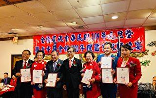 羅省中華會館2020四大首長就職 僑委會頒獎