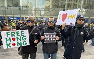 紐約挺港大陸移民:「天滅中共」是天意顯露