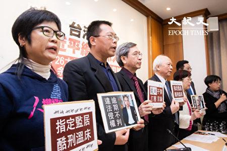 """""""台湾声援中国人权律师网络""""20日召开记者会,谴责中共对维权律师滥捕、违反法律程序,并呼吁立即停止打压中国的公民社会。"""