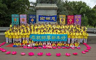 60國海外法輪功學員恭祝李洪志師父新年好