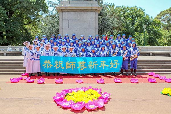 2020年1月26日,墨爾本部份法輪功學員在國慶日大遊行後,向法輪功創始人李洪志大師拜年。(陳明/大紀元)