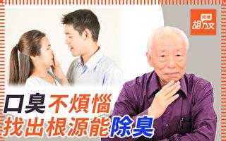 你有口臭吗?简单方法可以帮你消除口臭。(Shutterstock)