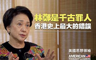 【思想领袖】刘慧卿:中共如何渗透香港社会
