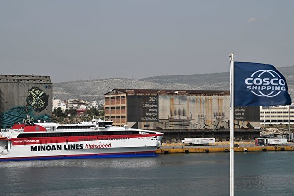 圖為中遠海運控制的希臘比雷埃夫斯港口。(LOUISA GOULIAMAKI/AFP via Getty Images)