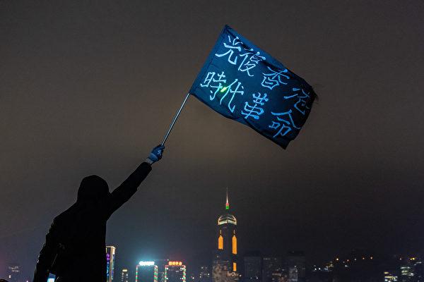 2019年12月31日晚,港人聚集一起跨年,繼續表達訴求。(Anthony Kwan/Getty Images)