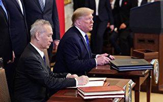 美中簽第一階段貿易協議 央視罕見直播