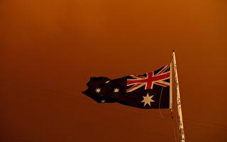 新维山火恐连通 多国领袖致电澳洲慰问灾情