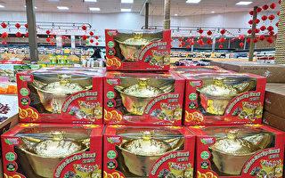 金鼠年逢周末 海外华人好过年