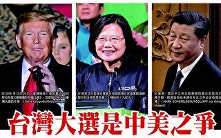 台灣大選是中美之爭 中共輸掉台灣