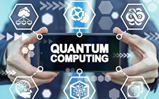 遊戲高手AlphaZero輕鬆解決量子計算機難題