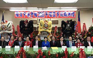中華會館百餘年來首位女主席廖美華上任