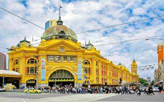 经济学家:墨尔本已是全澳第一大城市