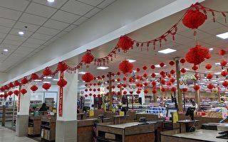 中国新年逢周末 民众欢喜办年货