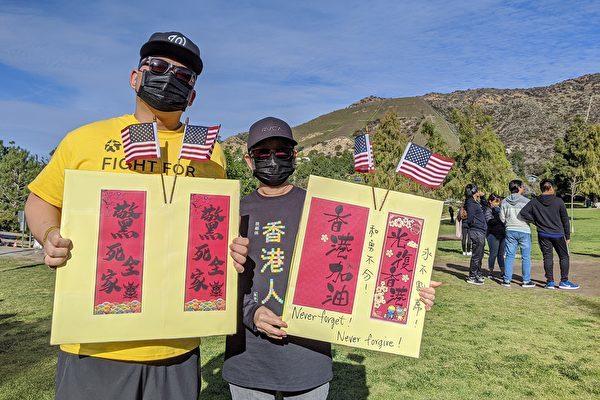 香港移民Debi(右)帶著兒子參與「LA和勇拜年」,全球集氣制裁中共、支持香港。(徐綉惠/大紀元)