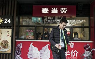 麥當勞星巴克等美國公司暫停中國業務