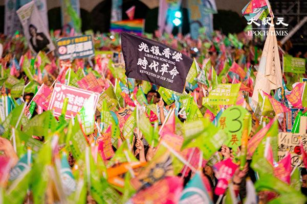2020年1月10日晚間,民進黨在台北市凱達格蘭大道舉辦「團結台灣民主勝利之夜」,參與民眾高舉「光復香港 時代革命」旗幟。(陳柏州/大紀元)