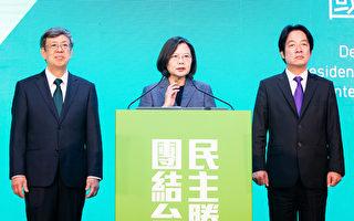 台湾大选获胜 蔡英文国际记者会致词全文