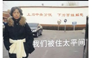 上海老妇死于维权路 女儿为母伸冤