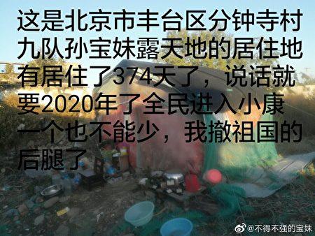 北京孫寶妹露天第380天,幫小康只能是作夢!(受訪者提供)