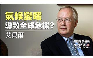 【思想领袖】艾贝尔:气候说词受政治操控