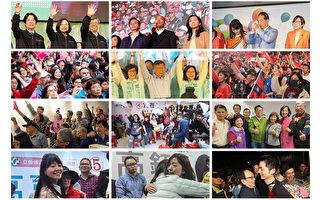 组图:台湾大选落幕 候选人展现民主风度
