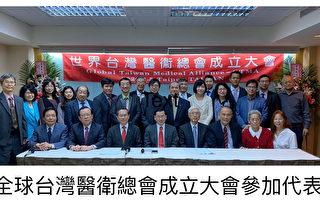 全球台灣醫衛總會成立 促台灣加入WHO