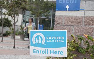加州全保31日截止 无医保会被罚