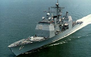美海军导弹巡洋舰穿越台湾海峡 今年首次