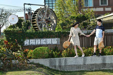 晁陽綠能休閒園區是過年親子共遊的好地方