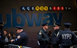 新保释法逼NYPD求联邦来逮捕罪犯