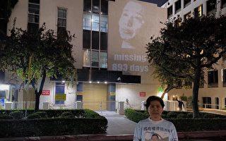 洛杉矶中领馆   墙壁现高智晟画面   高妻盼他回家过年