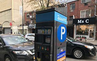 軟件故障  紐約全市停車咪錶不收信用卡