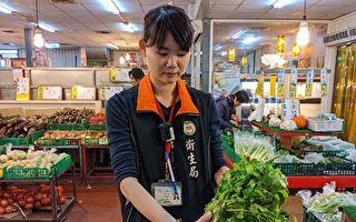 應景食品抽驗  3件農藥超標1件花生黃麴毒素