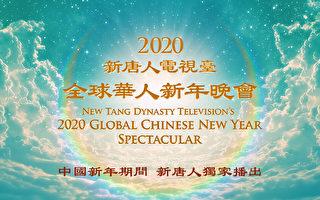 """新唐人电视台独家播出""""2020全球华人新年晚会"""""""