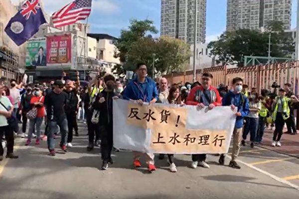"""1月5日下午,港人在上水举行""""和理行之不要水货办年货""""集会游行。(大纪元视频截图)"""