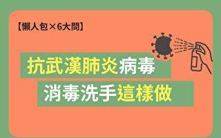 抗武漢肺炎病毒(新型冠狀病毒),怎樣消毒洗手才正確?(大紀元製圖)