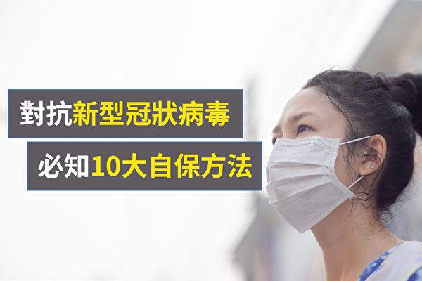 對抗新型冠狀病毒肺炎 必知10大自保方法