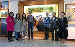 玉管处林世雄油画特展 从艺术角度认识玉山