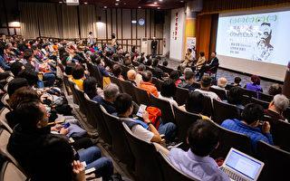 《假孔子之名》放映會 反思台灣的學術滲透