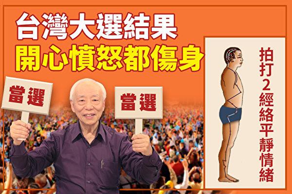 台湾大选在即,选举症候群求诊人数增加两成,中医如何帮你平稳情绪?(大纪元制图)