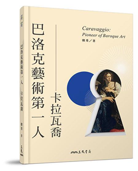 《巴洛克藝術第一人──卡拉瓦喬》/三民書局提供