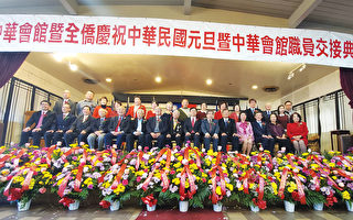 中华会馆举行庆元旦暨新旧职员交接典礼