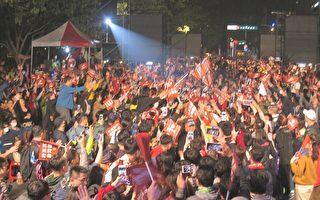 台湾基进高雄大造势 7千人热情相挺