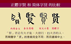 """""""贤""""的简化汉字 暗藏什么可怕后果?"""