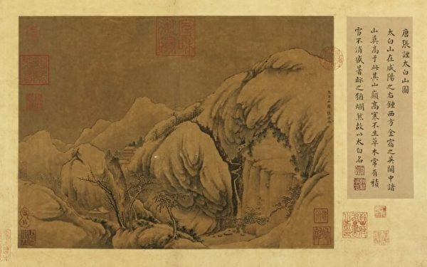 因祈雨灵验,苏轼上奏皇帝请封山神佑民之功,以表对太白山神的滋润之恩。图为唐 张諲《太白山图》。(公有领域)