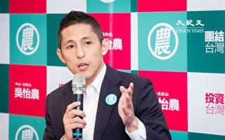台灣民主蓬勃發展 吳怡農:對中港同樣重要