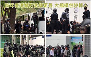 香港警方新年滥捕 被捕者失踪 家属苦候